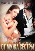 """Обложка книги """"Ребенок от мужа сестры"""""""