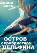 """Обложка книги """"Остров серебристого дельфина"""""""