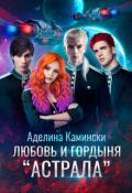"""Обложка книги """"Любовь и гордыня """"Астрала"""""""""""