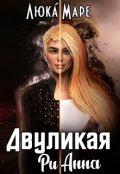 """Обложка книги """"Двуликая Рианна"""""""