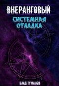 """Обложка книги """"Внеранговый - 3. Системная отладка."""""""