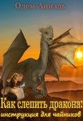 """Обложка книги """"Как слепить дракона: инструкция для чайников"""""""