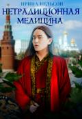 "Обложка книги ""Нетрадиционная медицина"""