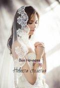 """Обложка книги """"Невеста столетия"""""""