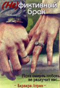 """Обложка книги """"(не)фиктивный брак"""""""