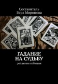 """Обложка книги """"Гадание на судьбу"""""""