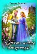"Обложка книги ""Невеста лесного императора"""
