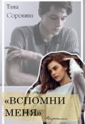 """Обложка книги """"""""Вспомни меня"""". Кирилл"""""""