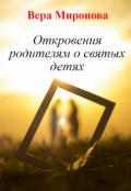 """Обложка книги """"Откровения родителям о святых детях"""""""