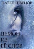 """Обложка книги """"Демон из её снов"""""""