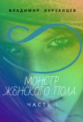 """Обложка книги """"Монстр женского пола. Часть 1"""""""