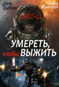 """Обложка книги """"Корди-11: Умереть, чтобы выжить"""""""