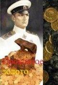 """Обложка книги """"Проклятое золото"""""""
