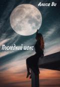 "Обложка книги ""Последний шанс"""
