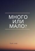 """Обложка книги """"Много или мало?"""""""