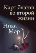 """Обложка книги """"Карт бланш во второй жизни"""""""