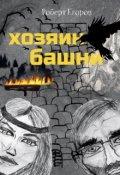 """Обложка книги """"Хозяин башни. Часть 1"""""""