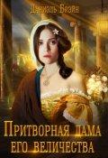 """Обложка книги """"Притворная дама его величества"""""""