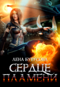 """Обложка книги """"Сердце Пламени"""""""