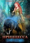 """Обложка книги """"Принцесса и её зверь"""""""