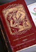 """Обложка книги """"Сказки для больших и маленьких"""""""