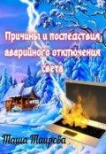 """Обложка книги """"Причины и последствия аварийного отключения света"""""""
