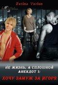 """Обложка книги """"Не жизнь, а сплошной анекдот 1: Хочу замуж за Игоря"""""""