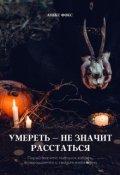 """Обложка книги """"Умереть – не значит расстаться"""""""