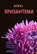 """Обложка книги """"Хризантема"""""""