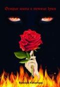 """Обложка книги """"Острые шипы и темные души"""""""