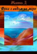 """Обложка книги """"Окна с видом на море"""""""