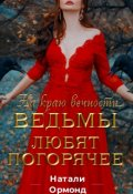 """Обложка книги """"Ведьмы любят погорячее"""""""