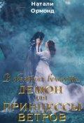 """Обложка книги """"Демон для принцессы ветров"""""""