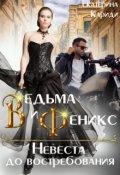 """Обложка книги """"Невеста до востребования. Ведьма и Феникс"""""""