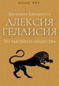 "Обложка книги ""Алексия Гелаисия"""