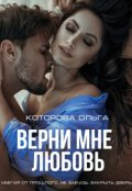 """Обложка книги """"Верни мне любовь"""""""