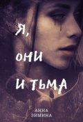 "Обложка книги ""Я, они и тьма"""