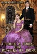 """Обложка книги """"Принцы и нищая, или Золушка на двоих"""""""