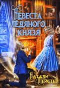 """Обложка книги """"Невеста ледяного князя✧ или Зимняя рапсодия"""""""