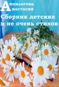 """Обложка книги """"Сборник детских и не очень стихов"""""""