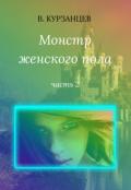 """Обложка книги """"Монстр женского пола. Часть 2"""""""