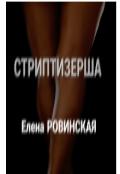 "Обложка книги ""Стриптизерша."""