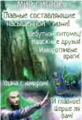 """Обложка книги """"Мир Сигрок 1. Ясли – не приговор."""""""