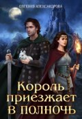 """Обложка книги """"Король приезжает в полночь"""""""