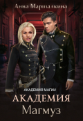 "Обложка книги ""Академия Магмуз"""