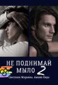 """Обложка книги """"Не поднимай мыло 2 """""""