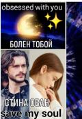 """Обложка книги """"Болен Тобой"""""""