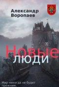 """Обложка книги """"Новые люди. 2 часть."""""""