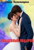"""Обложка книги """"Свадебный подарок"""""""
