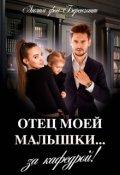 """Обложка книги """"Отец моей малышки... за кафедрой!"""""""